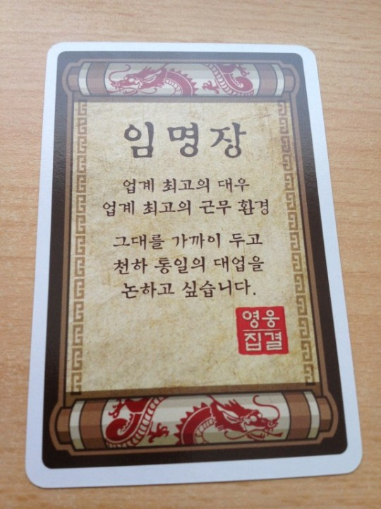 Heroes of the Three Kingdom Contract Card