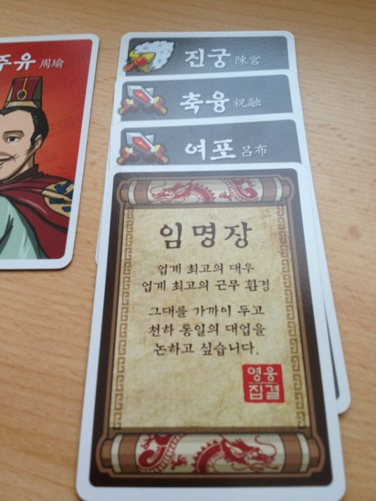 Heroes of the Three Kingdoms Contract Card on Stack